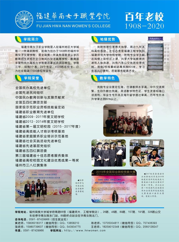 厦门华夏职业技术学_2020年福建华南女子职业学院分类招生简章